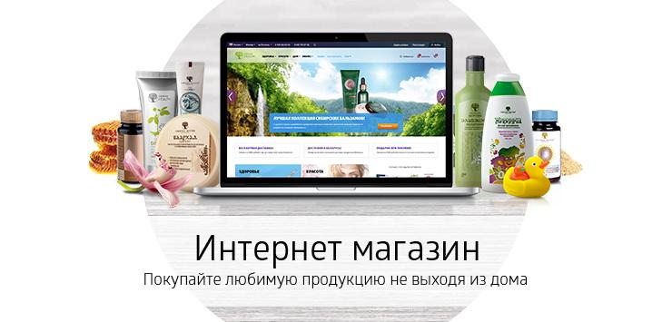 Перейти в интернет магазин Корпорации Сибирское Здоровье